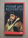 Купить книгу Володихин Д. - Грозный царь московитов. Артист на престоле