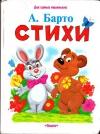 купить книгу Барто А - Стихи.