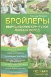 Купить книгу Ващенков А. - Бройлеры. Выращивание кур и уток мясных пород