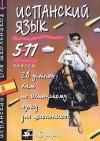 Купить книгу Лариса Шалимова, Андрей Шиверских - Испанский язык. 28 устных тем по испанскому языку для школьников. 5-11 классы