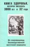 Купить книгу  - Книга здоровья, которая писалась 3000 лет и 32 года