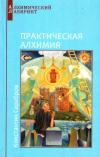 Купить книгу Константин Серебров - Практическая Алхимия