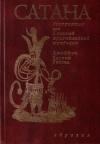 Купить книгу Джеффри Бартон Рассел - Сатана. Восприятие зла в ранней христианской традиции