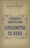 Купить книгу Шабельская Е. А. - Сатанисты ХХ века