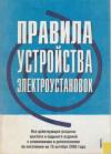 Купить книгу [автор не указан] - Правила устройств электрооборудования
