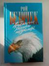 Купить книгу Бедичек, Рой - Приключения техасского натуралиста (Зеленая серия)