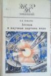 Купить книгу Комаров, В.Н. - Атеизм и научная картина мира