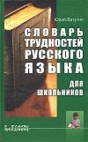 Купить книгу Ватутин, Юрий - Словарь трудностей русского языка для школьников