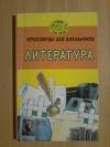 Купить книгу Буровцева Н. Ю. - Кроссворды для школьников. Литература
