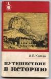Купить книгу Каплан А. Б. - Путешествие в Историю. Французы в Индии.