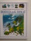 Купить книгу  - Погода и климат.
