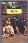 Гете И. В. - Фауст Серия: Азбука-классика 2