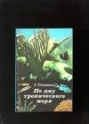 Купить книгу Головань Г. - По дну тропического моря.