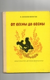 купить книгу И. Соколов – Микитов - От весны до весны