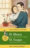 Купить книгу Henry, O - Selected short stories