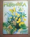 Купить книгу журнал - Мурзилка 5, 1991