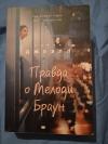 Купить книгу Джуэлл Лайза - Правда о Мелани Браун