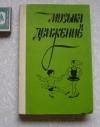 Купить книгу Бекина С. И., Ломова Т. П., Соковнина Е. Н. - Музыка и движение 1984 г. игры и пляски для детей
