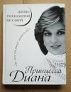Купить книгу Принцесса Диана - Принцесса Диана. Жизнь, рассказанная ею самой