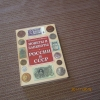 Купить книгу Аксёнова С. В. Жилкин А. В. - Монеты и банкноты России и СССР. Полный Каталог.