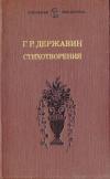 купить книгу Державин, Г. Р. - Стихотворения