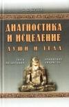 Купить книгу В. В. Пухов - Диагностика и исцеление души и тела