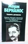 Купить книгу Бернанос, Ж. - Сохранять достоинство