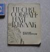 Купить книгу Кончаловская Н. П. - Песня, собранная в кулак. Эдит Пиаф