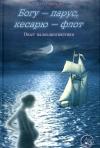 Купить книгу Павлов, Сергей - Богу - парус, кесарю - флот. Опыт палеолингвистики