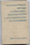 - Математические методы в социально-экономических и археологических исследованиях.