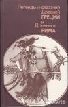 А. А. Нейхардт. - Легенды и сказания Древней Греции и Древнего Рима