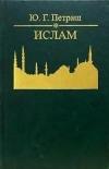 Купить книгу Ю. Г. Петраш - Ислам