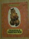 Купить книгу Некрасов Н. А. - Генерал Топтыгин