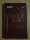 Купить книгу Томин В. Р. - Дом на Красной Талке: Документальное повествование
