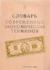 Купить книгу [автор не указан] - Словарь современных экономических терминов