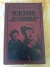 """Купить книгу Прудников М. С. - Разведчики """" Неуловимых """""""