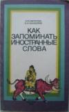 Купить книгу Матюгин, И.Ю. - Как запоминать иностранные слова