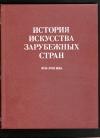 Под редакцией Раздольской В. - История искусства зарубежных стран. 17 — 18 веков