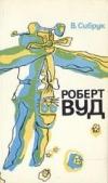 Сибрук, В. - Роберт Вуд, современный чародей физической лаборатории