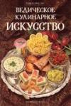 Купить книгу Адираджа, Дас - Ведическое кулинарное искусство