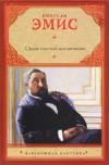 Купить книгу Кингсли Эмис - Один толстый англичанин