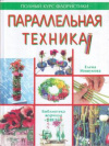 Купить книгу Мишукова, Елена - Параллельная техника