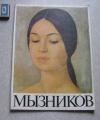 Купить книгу альбом - Мызников (художник, живопись, альбом)