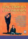 Купить книгу В. В. Момот - Растяжка и разминка в боевых искусствах