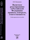 Купить книгу Хаменушко, И.В. - Валютное регулирование в РФ: правила контроль ответственность. Учебно-практическое пособие