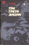 Купить книгу Вейн, А.М. - Три трети жизни