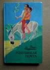 Купить книгу Иоселиани О. Ш. - Голубиная почта