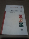 Купить книгу Шаленко В. Н. - Социология. Учебник для вузов