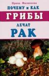 Купить книгу Ирина Филиппова - Почему и как грибы лечат рак