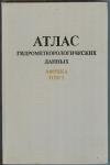 Купить книгу  - Атлас гидрометеорологических данных. Африка том 2. Гидрометеорологический очерк. Справочные таблицы.